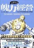 魄力經營:十位男性領袖的成功物語
