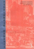 15至18世纪的物质文明,经济和资本主义