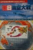 美日海空大戰-下局:太陽西沉