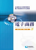 電子商務, Electronic commerce