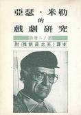 亞瑟.米勒的戲劇研究:附推銷員之死譯本