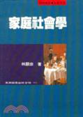 家庭社會學