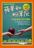 蘋果和粉筆灰:找出教育孩子的成功關鍵
