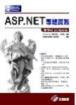 ASP.NET專題實務:適用VS 2005/2008