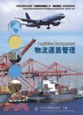 物流運籌管理=Logistics management