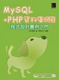MySQL+PHP資料庫網頁程式設計實例入門