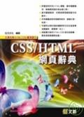 CSS/HTML網頁辭典