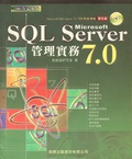 SQL Server 7.0管理實務
