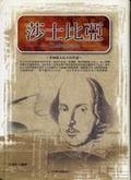 莎士比亞:英國偉大的不朽作家