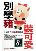 別學豬裝可愛:一頭擦了口紅的豬---四部曲