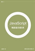 JavaScript精緻範例辭典