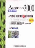 Access 2000徹底研究:入門應用丶設計實例與資料庫理論