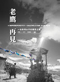 老鷹-再見:一位排灣女子的藏西之旅