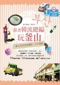 跟著韓流總編玩釜山:1萬元享受美食購物、文化漫遊