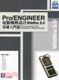 Pro/ENGINEER電腦輔助設計Wildfire 5.0:基礎入門篇