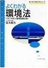 よくわかる環境法:ISO14001と環境關連法規