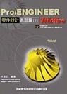Pro/Engineer Wildfire零件設計:進階篇