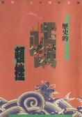 歷史的頓挫:古中國的悲劇.人物卷