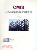 CMIS工程估算系統使用手冊