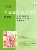 Visual FoxPro中文版入門與實作:基礎篇