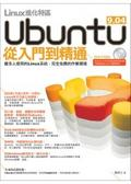 Linux進化特區:Ubuntu 9.04從入門到精通