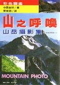 山之呼喚:山岳攝影集