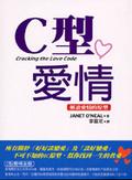C型愛情:解讀愛情的原型