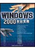 Windows 2000架站實務