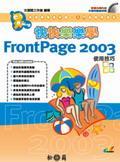 快快樂樂學FrontPage 2003使用技巧