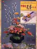 中國結花藝之美