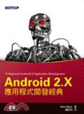 Android 2.X應用程式開發經典