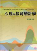 心理與教育統計學