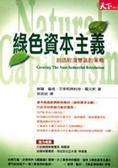 綠色資本主義:創造經濟雙贏的策略