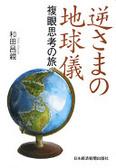 逆さまの地球儀:複眼思考の旅