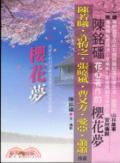 櫻花夢:十八歲-放縱年輕到那羅部落做青春與愛的歷險