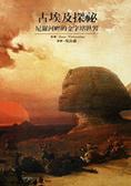 古埃及探秘:尼羅河畔的金字塔世界/Jean