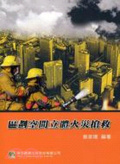 區劃空間立體火災搶救