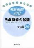 考前衝刺30日:日本語能力試驗2級:文法篇