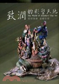 致潤的彩塑天地:sincers tuition on art carver fully enjou the life of colour sculpture