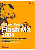 速習Web Design Flash MX 2004