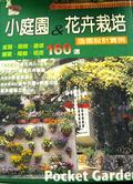小庭園&花卉栽培:造園設計實例