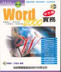 Word 2000中文版實務