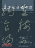 書畫藝術在臺灣:專題研究