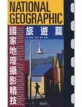國家地理攝影精技:旅遊篇