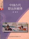 中國古代驛站與郵傳
