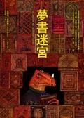 夢書迷宮:傳說雕龍戲爾得袞斯特:查莫寧創作文學
