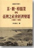 茶.糖.樟腦業與臺灣之社會經濟變遷
