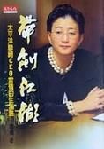帶劍江湖:太平洋聯網CEO雷倩的生涯路