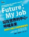 站在世界的中心-呼喊未來:歐美亞10國工作趨勢觀察報告:my job