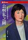 公與私之間:臺灣經濟發展的另類思考
